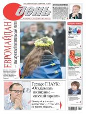 День. На русском языке №218 11/2013