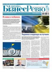 Україна Бізнес Ревю №3-4 01/2019