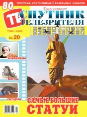 Спутник телезрителя №20 05/2021