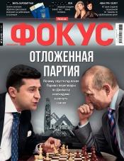 Еженедельник Фокус №38 12/2020