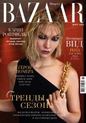 Harper's Bazaar №3 03/2020