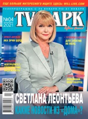 TV-Парк №4 01/2021