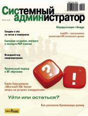 Системный администратор №5 05/2010