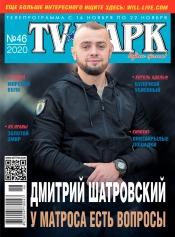 TV-Парк №46 11/2020