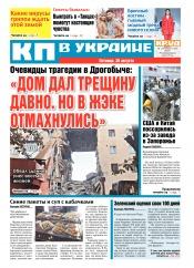 Комсомольская правда №132 08/2019