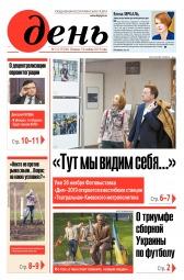 День. На русском языке №212 11/2019