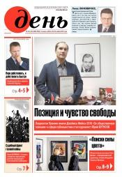 День. На русском языке. (пятница) №215-216 11/2019