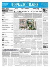 Дзеркало тижня. Україна №8 03/2013