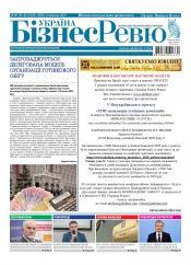 Україна Бізнес Ревю №39-40 10/2021