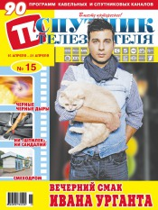 Спутник телезрителя №15 04/2013