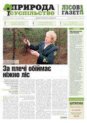 Природа і суспільство №9 03/2020