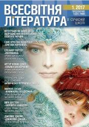Всесвітня література в сучасній школі №1 01/2017