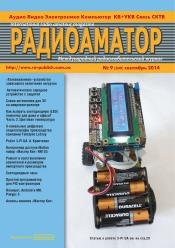 Радиоаматор. Международный радиолюбительский журнал. №9 09/2014