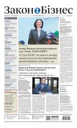 Закон і Бізнес (українською мовою) №19 05/2019
