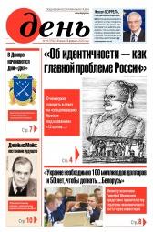 День. На русском языке №29 02/2020