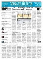 Зеркало недели. Украина №23 06/2018
