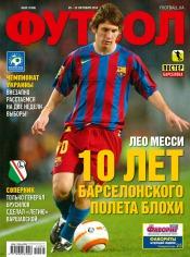 Футбол №85 10/2014