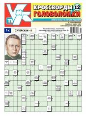 Кроссворды и головоломки №12 06/2020