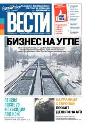 Вести №27 02/2017