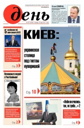 День. На русском языке №87 05/2017