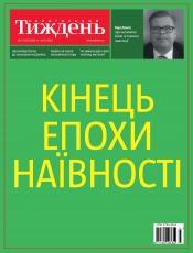 Український Тиждень №1-2 01/2020
