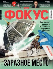 Еженедельник Фокус №30 10/2020