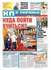 Комсомольская правда №100 07/2019