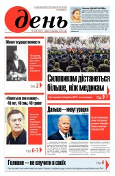 День. На русском языке №238 12/2020