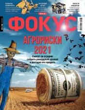 Еженедельник Фокус №8 02/2021