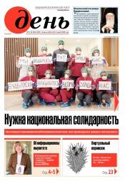 День. На русском языке. (пятница) №51-52 03/2020