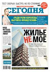 Сегодня. Киевский выпуск №8 01/2019