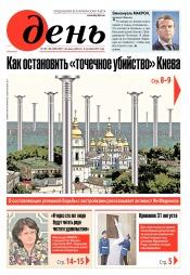 День. На русском языке. (пятница) №153-154 09/2017