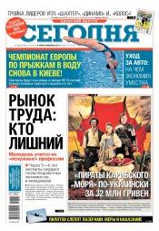 Сегодня. Киевский выпуск №142 08/2019
