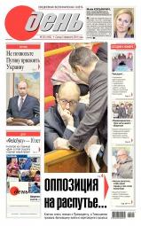 День. На русском языке №20 02/2014
