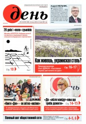 День. На русском языке. (пятница) №91-92 06/2021