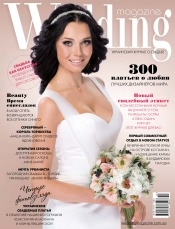 Wedding magazine №3 10/2014