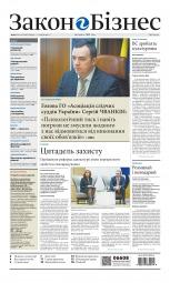 Закон і Бізнес (українською мовою) №45 11/2017