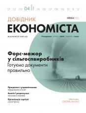 Справочник экономиста №4 04/2018