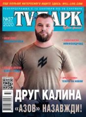 TV-Парк №37 09/2020