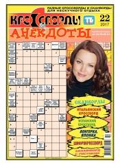 Кроссворды и анекдоты №22 05/2017
