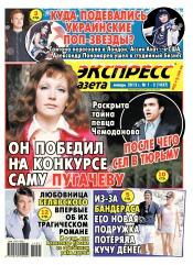 Экспресс-газета №1-2 01/2015