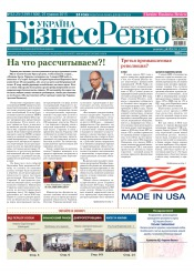 Україна Бізнес Ревю №22-23 05/2015