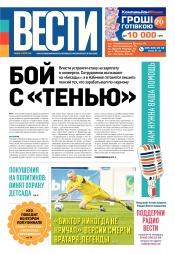 Вести №24 02/2017