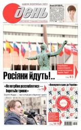 День (п'ятниця) №66-67 04/2014