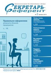 Секретарь-Референт №2 02/2014