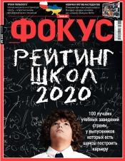 Еженедельник Фокус №7 02/2020