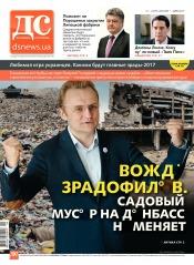 Деловая столица №1-4 01/2017