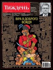 Український Тиждень №5 02/2021