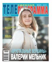 ТЕЛЕпрограмма №21 05/2021
