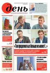 День. На русском языке. (пятница) №56-57 03/2018